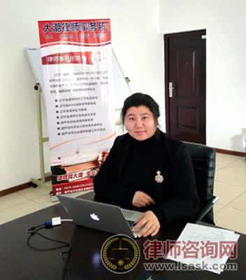 葫芦岛律师咨询网陈思奇律师